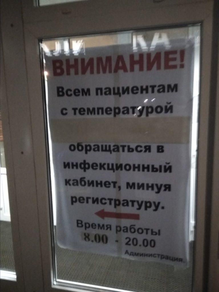 Советы бывалого: Как быстро получить больничный в Пинске с температурой