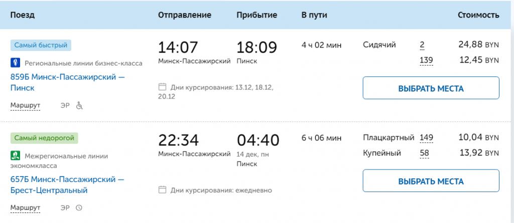 Билет на скоростной состав Минск-Пинск-Минск подорожал на этапе предварительной продажи почти на 30%
