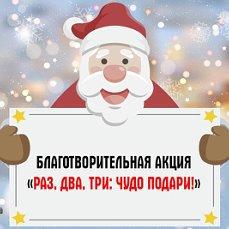 В поисках Деда Мороза