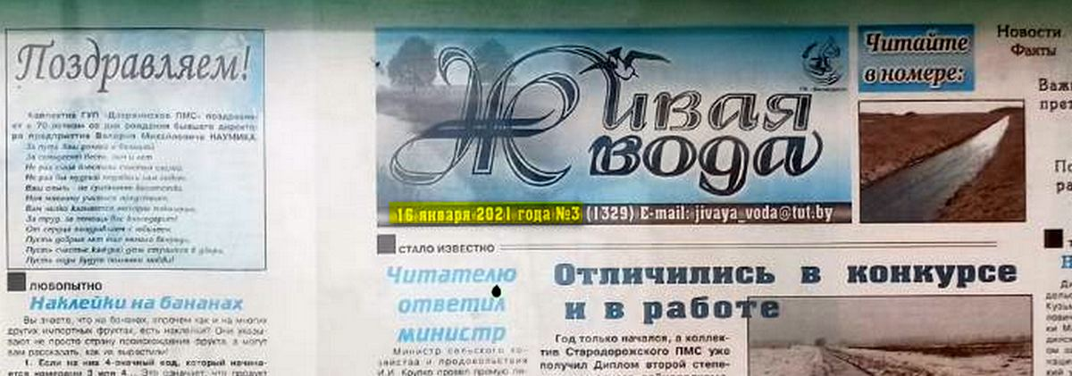 В Пинске можно почитать газету из недалекого будущего