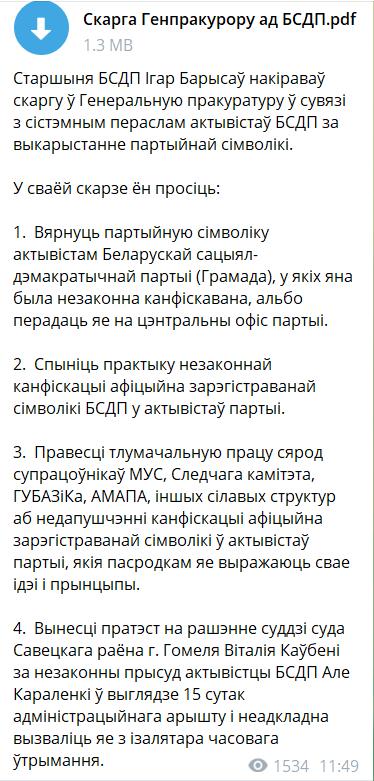 Беларускія левыя правялі першае дазволенае массавае мерапрыемства пасля 9 жніўня 2020-га