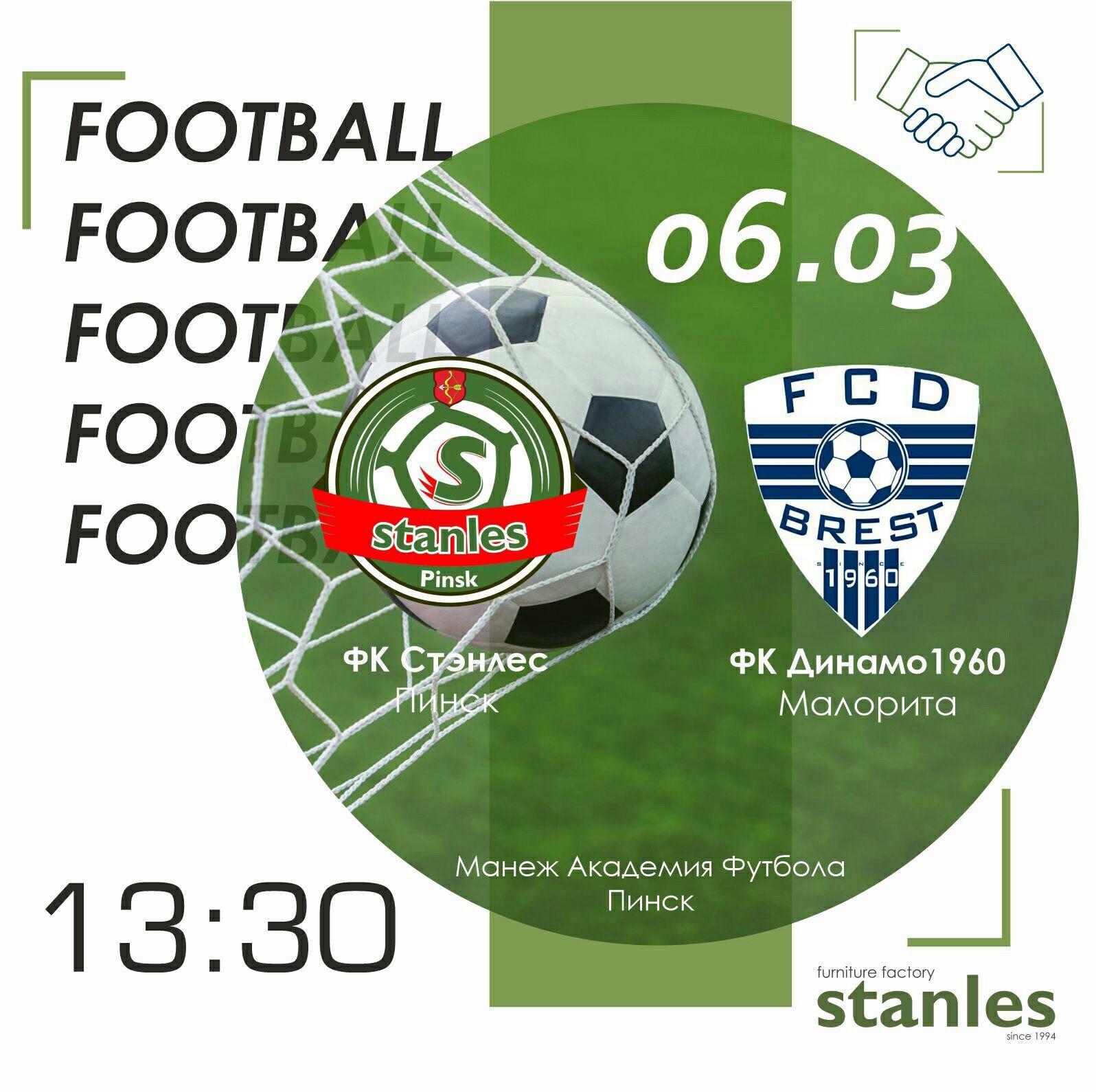 Футбольный поединок «Стэнлеса» vs «Динамо-Брест-1960» (текстовая стартует в 13:30)