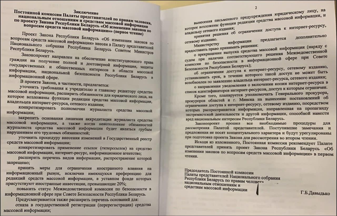 Депутаты приняли поправки к закону об экстремизме в первом чтении, на очереди Закон «О СМИ»