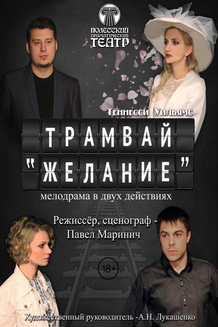 Необычные эмоции подарил пинчанам Полесский драматический театр