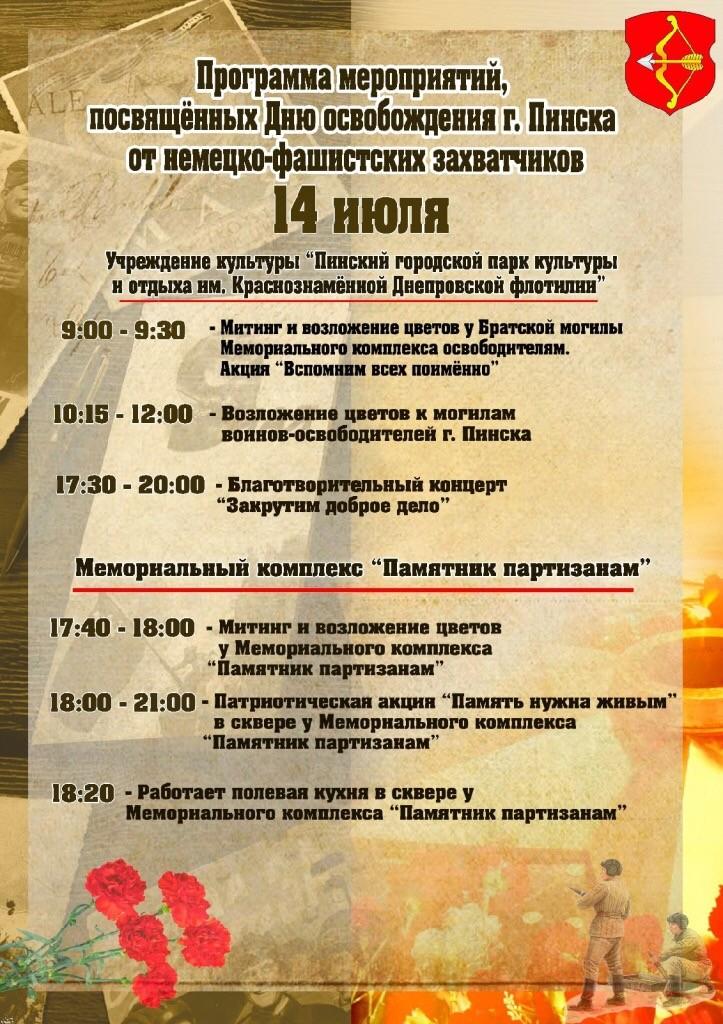 Как отметят День освобождения Пинска?