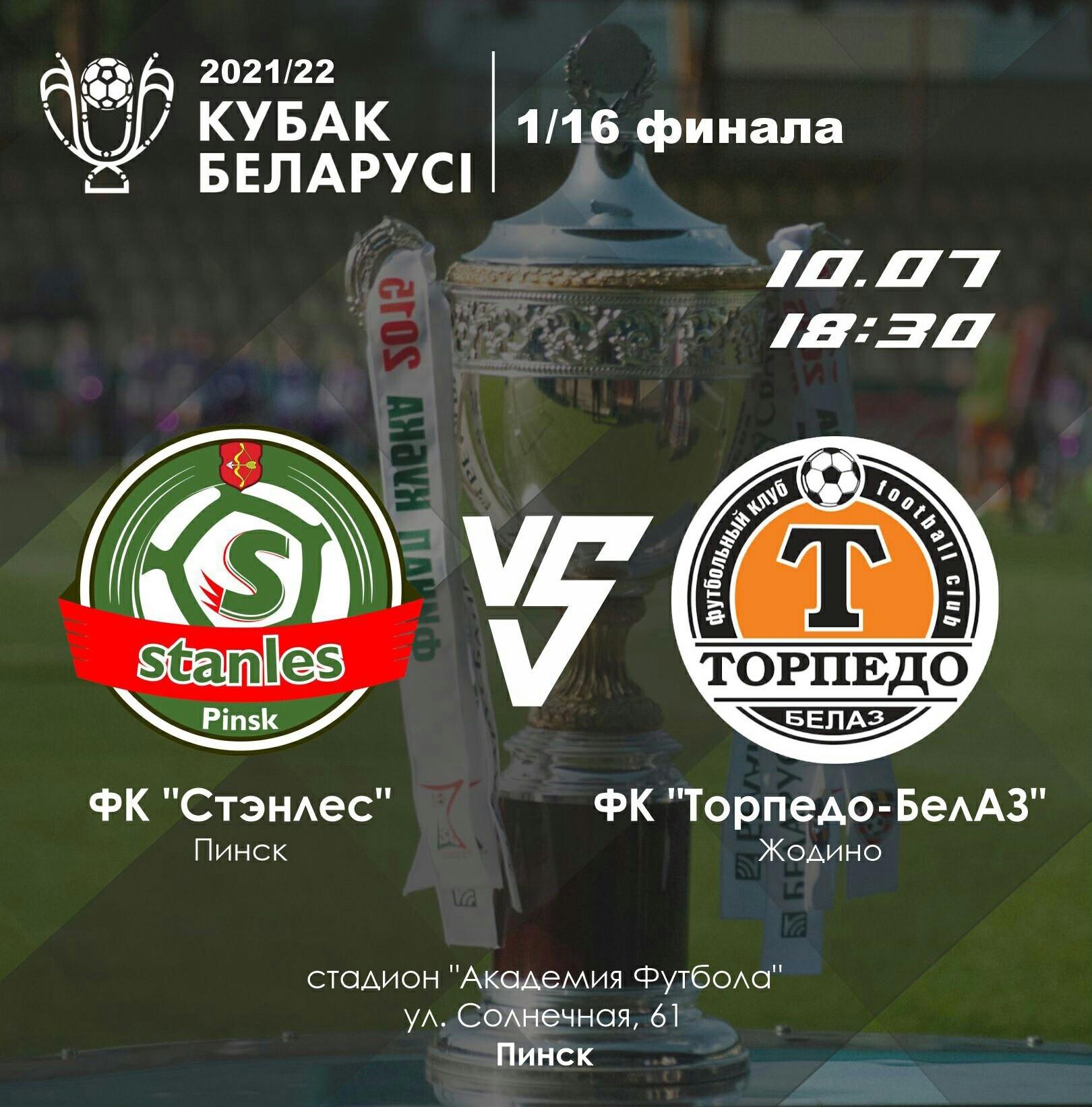 Кто сильнее - «Стэнлес» или «БелАЗ»? (текстовая трансляция в 18:30)