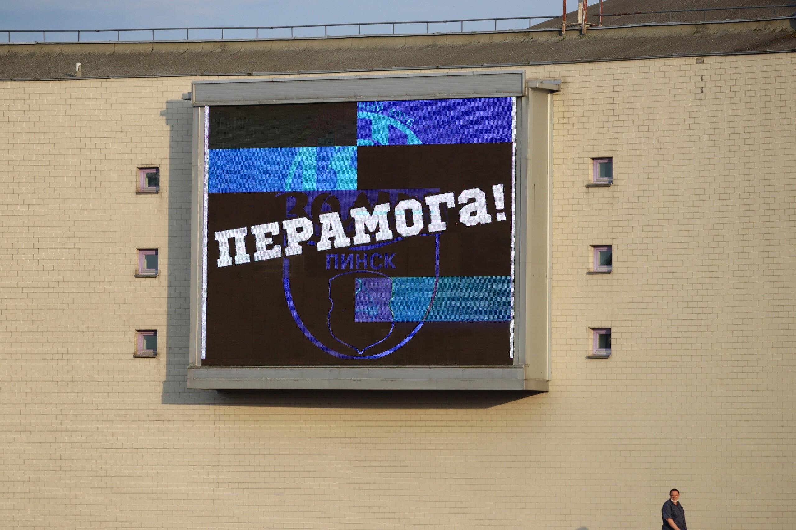 Бобруйчан в Пинске «накрыло» местной «Волной»