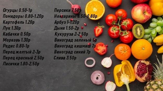 Что продают на рынке Пинска в последние выходные лета