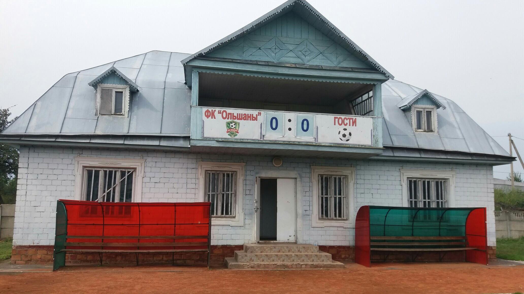 Атмосфера выезда в Ольшаны (фото плюс комментарий игрока)