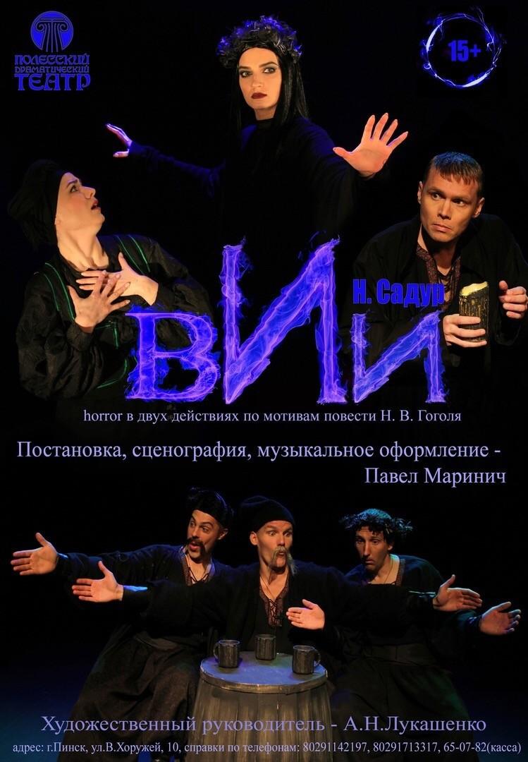 Пинские актеры отправляются в Купаловский театр