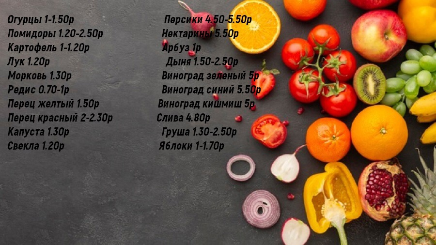 Сколько стоят овощи и фрукты на «44-ом» рынке Пинска?